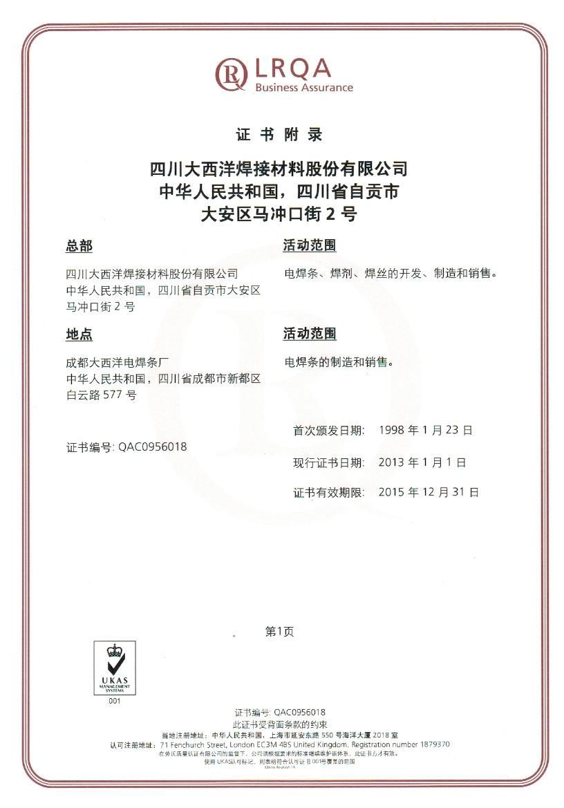 The ISO9001 quality system certification (Chinese)
