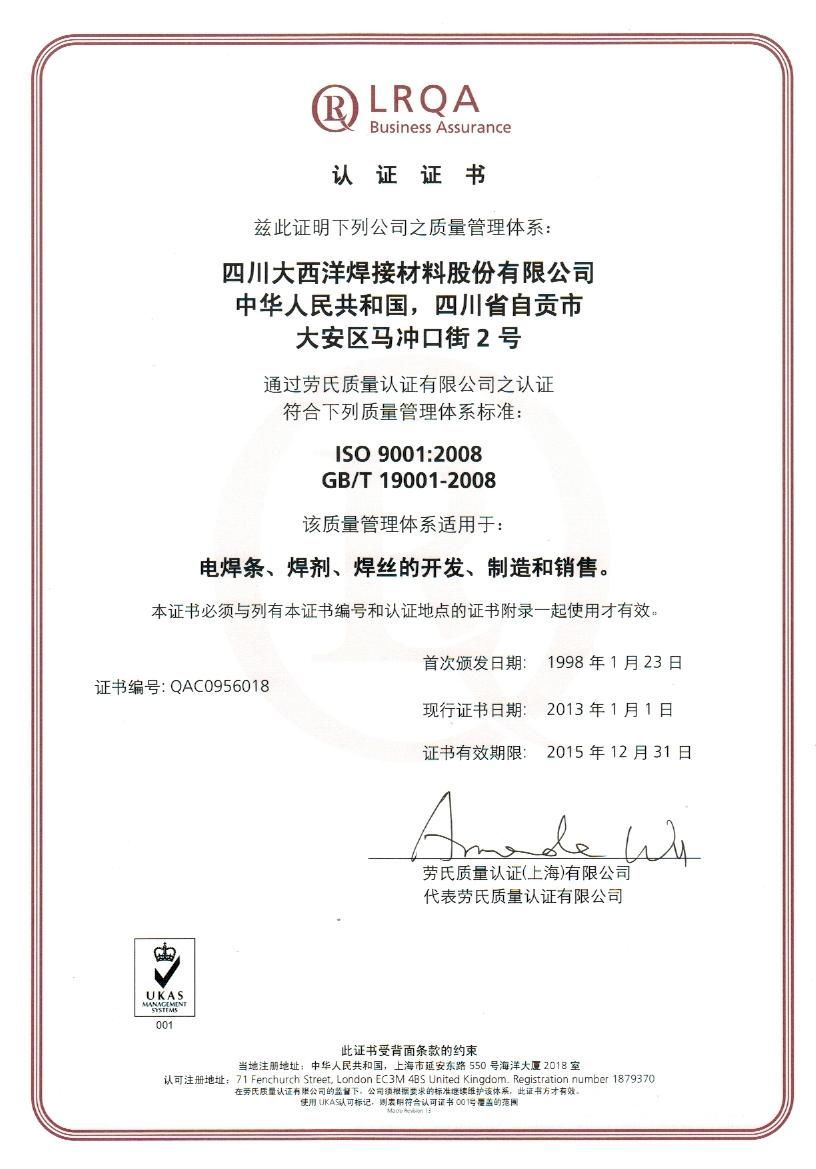 The ISO9001 quality system certification(chinese)
